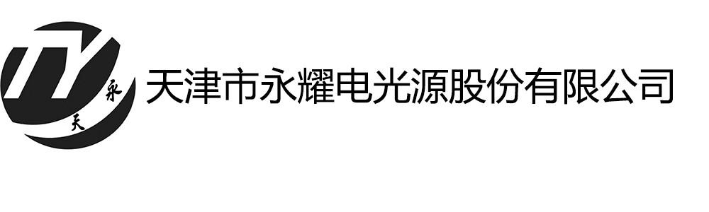 天津永耀电光源股份有限公司